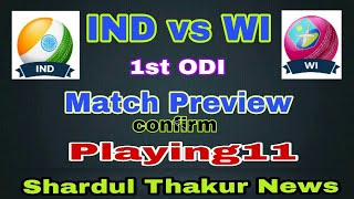 IND vs WI 1st ODI Dream11 Team Prediction | Ind vs Wi match preview and playing11 both team |