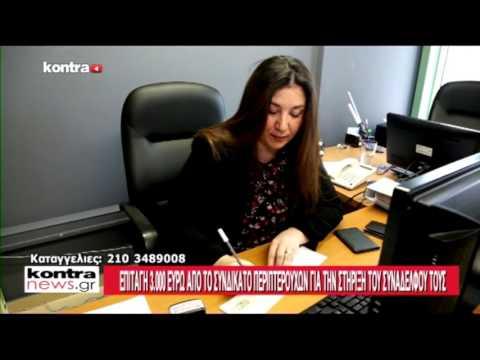 SPEKAMILA TV: KONTRA CHANNEL ΕΞΑΛΛΟΙ ΟΙ ΠΕΡΙΠΤΕΡΟΥΧΟΙ ΜΕ ΤΗΝ ΕΠΙΘΕΣΗ ΣΤΟΝ ΣΥΝΑΔΕΛΦΟ ΤΟΥΣ