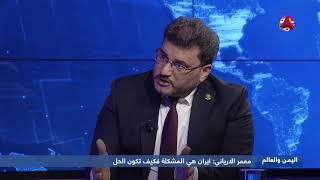 العربية نت: اليمن ينتقد حضور ايران قمة كوالا لمبور  | اليمن والعالم