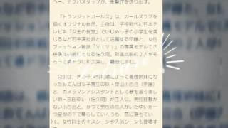 史上初!女性の同性愛描く!伊藤沙莉&佐久間由衣、連ドラ初主演 サンケ...