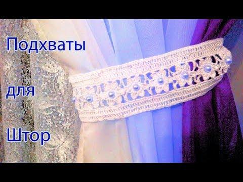 Подхваты для штор  Вязание крючком для дома Мастер Класс по вязанию Decor for curtains Все крючкомTV