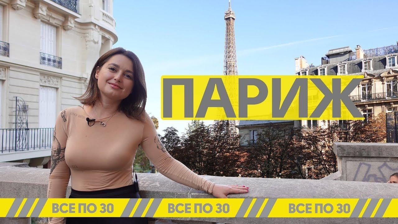 В ПАРИЖ на уикенд! Что посмотреть в Париже и не разориться?