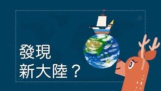 『哥倫布發現新大陸了嗎?歐洲人下海的原因。』臺灣世界史 第2集