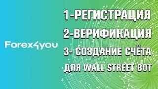 Регистрация на  Forex4you и настройка счёта для Wall Street Bot