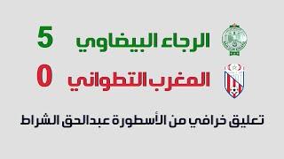 أهداف مباراة الرجاء والمغرب التطواني 5 0 18 5 2014 عبد الحق الشراط HD
