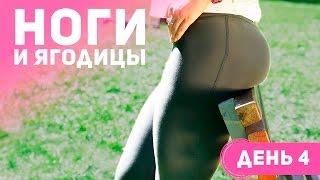 Тренировка на ноги и ягодицы #4. Плиометрика [Фитнес Подруга]