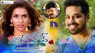 Pichiga Nachav Full Movie - 2018 Telugu Movies - Chetana Uttej, Nandu, Nagababu