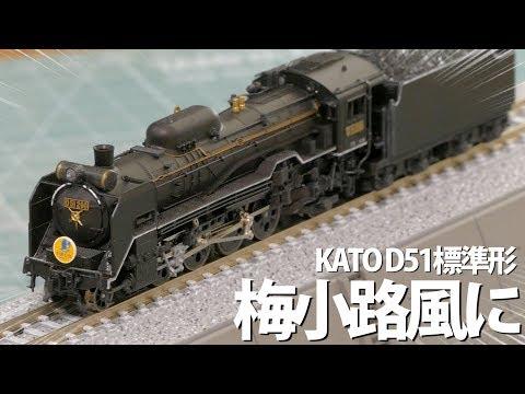 週末工作#6KATO D51標準形をD51200号機っぽく加工する / レボリューションファクトリー 蒸機ナンバーセット2を取り付ける / SLやまぐち号35系4000番台が発売