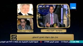 البيت بيتك - مرتضى منصور لعمرو عبد الحميد مين قال لك اني رحت لتصويت على الدستور