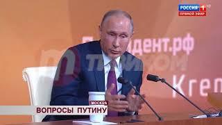 Тринадцатая пресс-конференция Владимира Путина