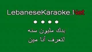 Lebanese Karaoke ► Melhem Barakat ★ Baddak Malyoun Sini