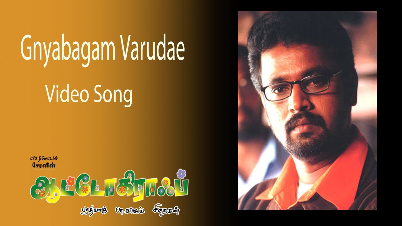 Autograph movie mp3 songs download.