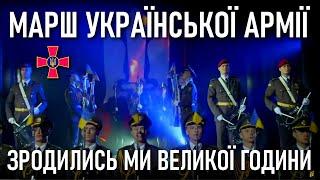 Гімн ОУН / Зродились ми великої години / Марш війська України // Українські рок-музиканти