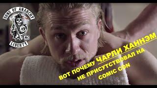 Вот почему Чарли Ханнэм не присутствовал на Comic Con (Сыны Анархии)