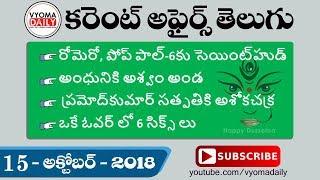 Telugu Current Affairs 15 October 2018|Latest AP,TS Current Affairs|తెలుగు కరెంట్ అఫైర్స్-వ్యోమ డైలీ