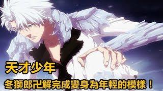"""【死神bleach】日番谷冬獅郎!稱為""""天才少年""""! 卍解完成變身為年輕的模樣! thumbnail"""