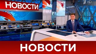 Выпуск новостей в 09:00 от 04.08.2021