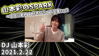 山本彩 #さや姉 #ラジオ #さやか 2021年2月22日.