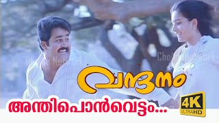 Anthiponvettam (4k video) - vandanam malayalam movie song choice network thank you for watching this video !!! please subscribe our channel.- http://goo.gl/n...