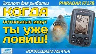 Эхолот для рыбалки Phiradar FF178A обзор(Видео обзор эхолота для рыбалки Phiradar FF278A Купить эхолот можно в интернет-магазине http://goo.gl/4VIbrD Понравилось..., 2016-03-20T23:18:35.000Z)