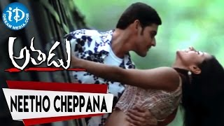 Athadu Movie - Neetho Cheppana Video Song || Mahesh Babu || Trisha || Trivikram Srinivas