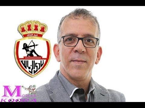 رسميا تعرف على تصريحات حفيظ دراجى معلق مباراة الزمالك و الترجى التونسى اليوم قبل المباراة
