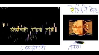 radio waves hindi