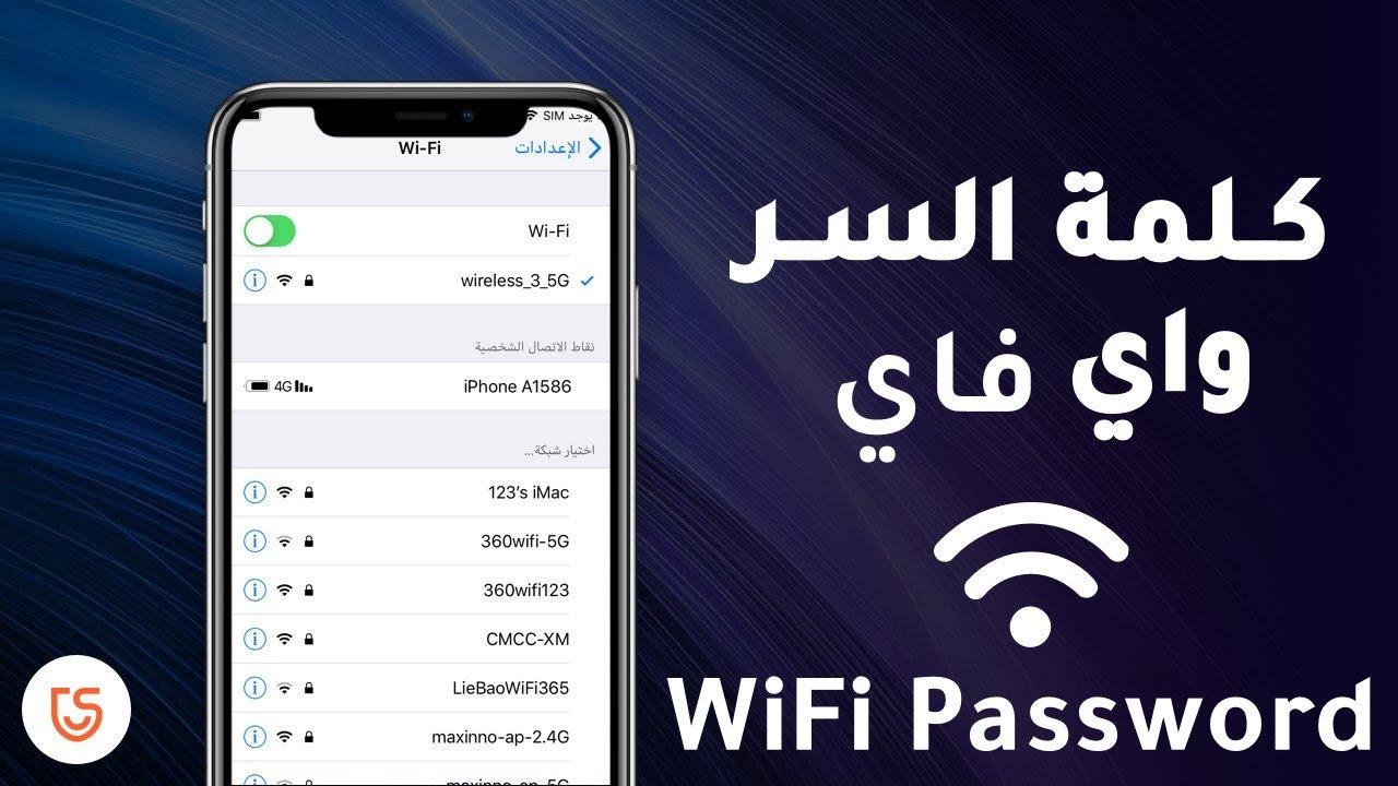 عرض كلمة مرور واي فاي على اي فون Find Wifi Password On Iphone Youtube