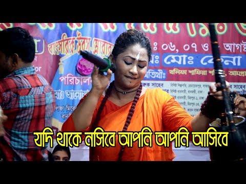 যদি থাকে নসিবে আপনি আপনি আসিবে |JODI THAKE NOSIBE | ময়না বিবি | শিল্পী শামসুল হক চিশতী|Bengali Song
