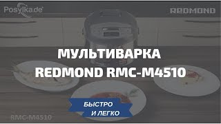Мультиварка redmond rmc m4510