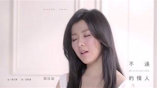 關詩敏 Sharon Kwan 《不遠的情人》official HD 官方完整版MV