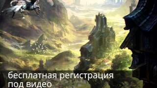 Tera Online- Играть Бесплатно Онлайн!!