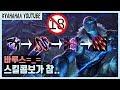 캬하하 19세미만 클릭금지 바루스 스킬콤보에 대한 비밀 mp3