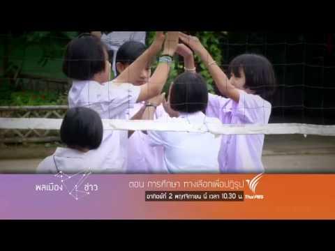 พลเมืองข่าว  : การศึกษา ทางเลือกเพื่อปฏิรูป (2 พ.ย.57)