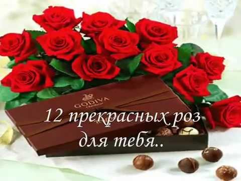 Я дарю тебе эти розы