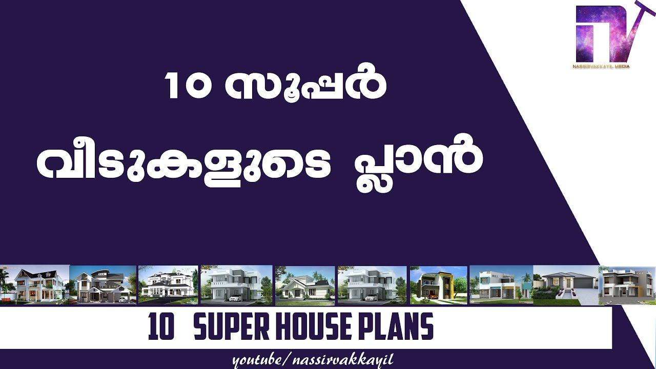 Kerala house models low cost beautiful house designs 2017 youtube - Online home design free of cost ...