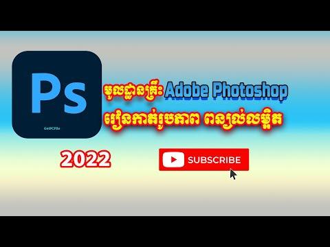 Adobe PhotoShop-CS5- Basic Ps-2017-Speaking Khmer For Beginner