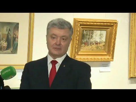 Экс-президент Украины Петр Порошенко, вместо того чтобы пойти на допрос, открыл выставку картин.