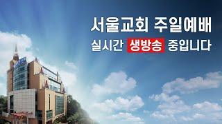 서울교회 2020년 10월 11일 주일예배 생방송(1부…