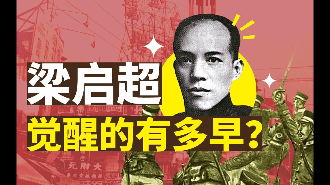 日本帝国主义的侵华野心,梁启超在1901年就看透了【章永乐·门罗主义05】