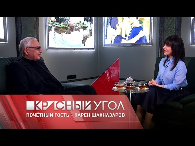 Красный угол с Еленой Шаройкиной. Гость - Карен Шахназаров