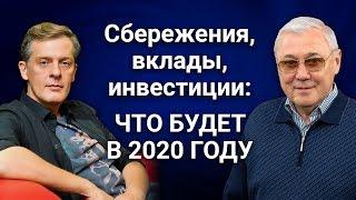 Сбережения, вклады, инвестиции: что будет в 2020 году