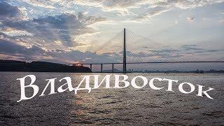День России 1-2: Владивосток   путешествие по россии круиз