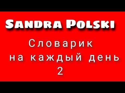 ПОЛЬСКО - РУССКИЙ СЛОВАРИК!