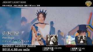 2015年4月29日発売の分島花音 New Single「RIGHT LIGHT RISE」MV試聴で...