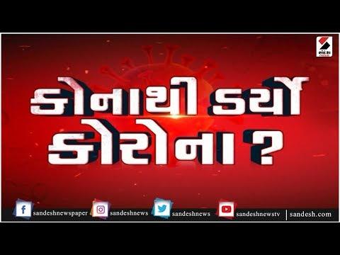 Sandesh News Special Debate  - કોનાથી ડર્યો કોરોના ॥ Sandesh News TV