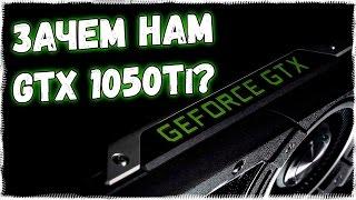 ЗАЧЕМ нам NVIDIA GeForce GTX 1050 и 1050Ti, если ЕСТЬ GTX 1060 3gb ???