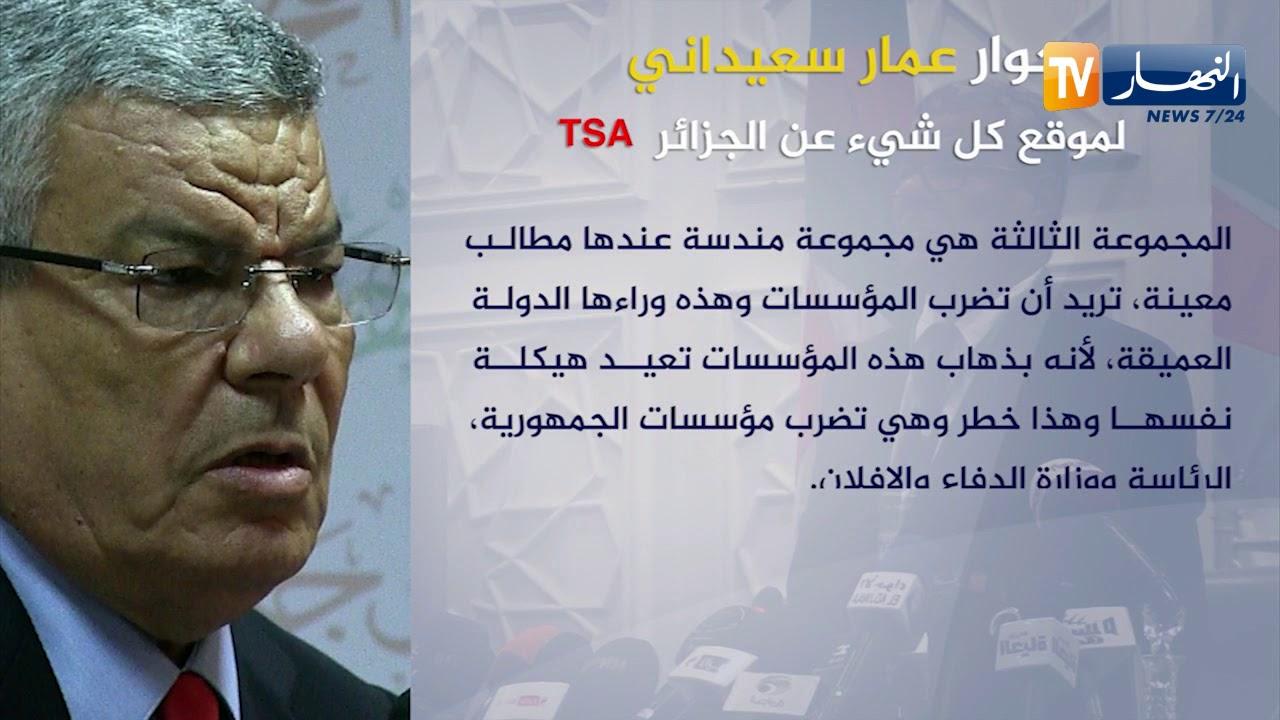 حوار عمار سعيداني لموقع كل شيء عن الجزائر
