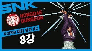 [케인] SNK & 홍대던전 킹오브98 대회본선 #2 (8강)