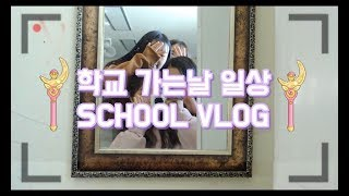 [Vlog] 시험끝난 중학생의 학교 일상 브이로그 _ SCHOOL VLOG